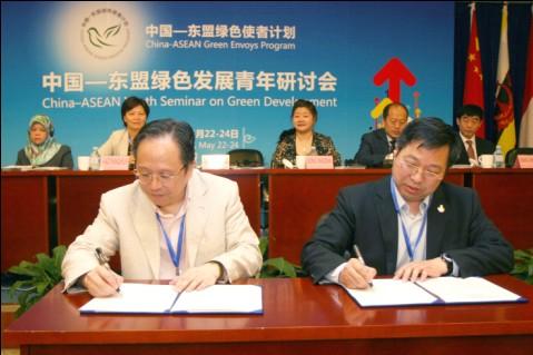 东盟中心唐丁丁主任和绿色出行基金黄浩明秘书长签署合作协议