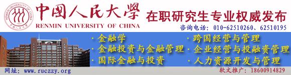 中国人民大学同等学力申硕报考流程