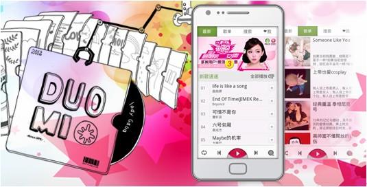 艾媒2012Q1中国无线音乐报告出炉 多米音乐力拔头筹