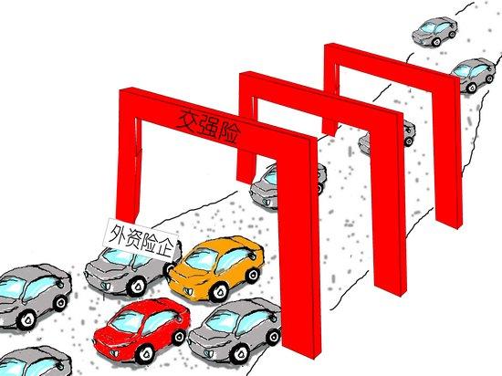 外资保险公司准入条件放宽   中国经营报