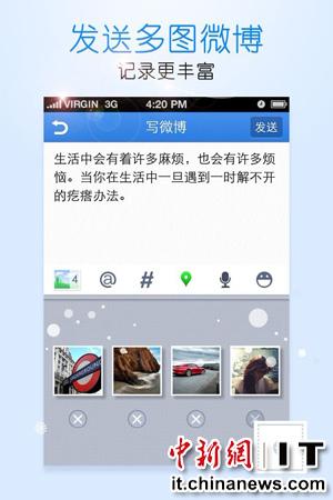 搜狐微博iphone客户端新版发布 支持多图发送