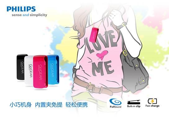 迷你炫彩 飞利浦新品MP3 Clip伴你清爽过夏