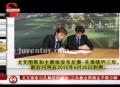 视频-尤文宣布续约孔蒂 不败主帅执教至2015年