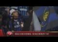视频-帕齐尼破荒两妖星献礼 国米3-0胜印尼联队