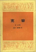 金庸 全集 三联 版