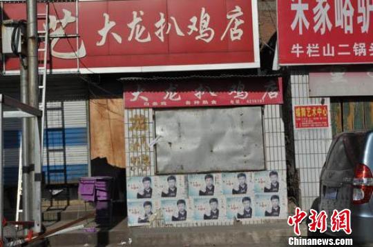 圖為河北省曲陽縣城的大龍扒雞店招牌。張繼航攝