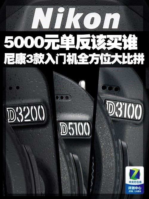 5000元单反选谁 D3200/3100/5100大比拼