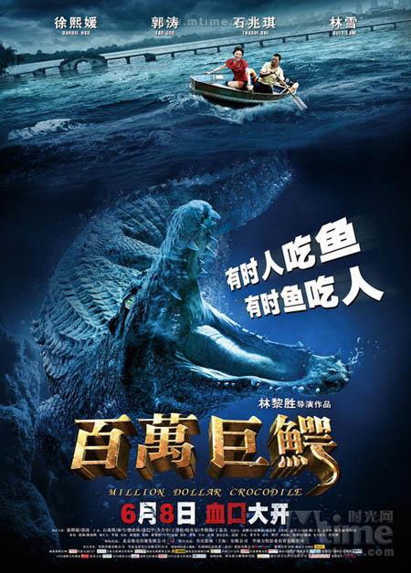 电影《百万巨鳄》海报
