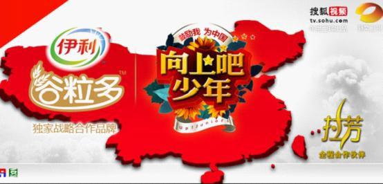 搜狐视频网络直播首场《向上吧!少年》