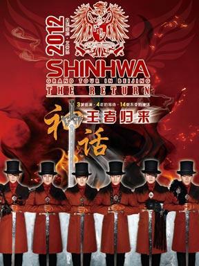 """2012神话""""王者归来""""全球巡演·北京站海报"""