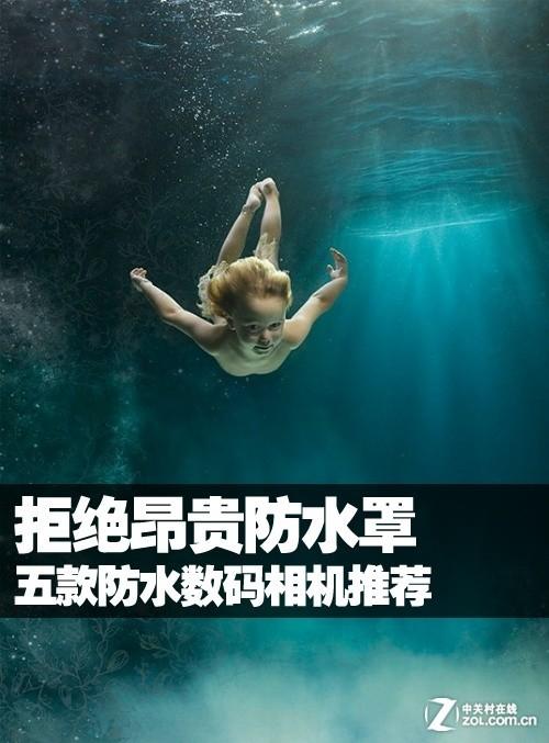 拒绝昂贵防水罩 五款防水数码相机推荐
