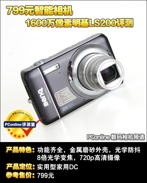 799元国产相机 1600万像素明基LS200评测
