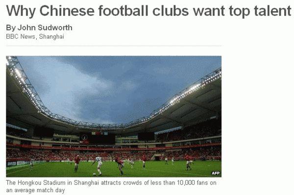 BBC报道截屏