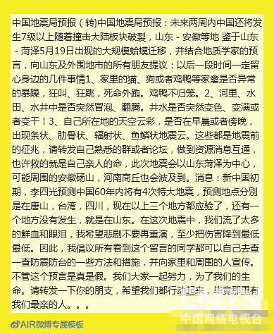 网传地震局预报中国将发7级以上地震官方否认