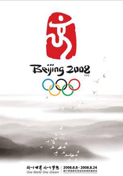 2008年第29届北京奥运会海报