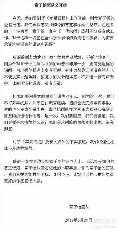 章子怡经纪人:已收集材料 将正式向公安报案(组图)