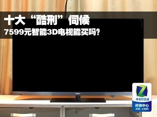 """十大""""酷刑""""伺候 7599元智能TV能买吗?"""