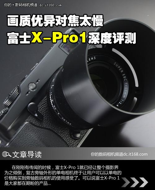 富士X-Pro1外观因为复古所以时尚