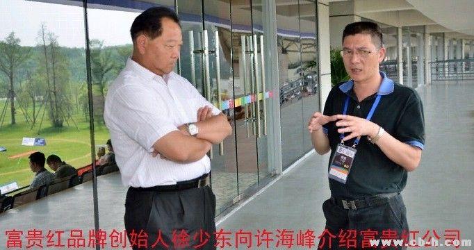 富贵红董事长徐少东对话许海峰
