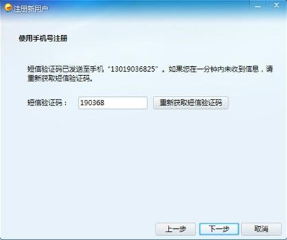 联通,电信用户只需选择手机号注册,填写手机号码,密码,验证码即可.
