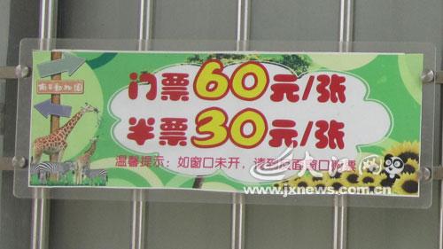 南昌动物园门票比周边省会动物园价格高受质疑·只售60元套票被指强制