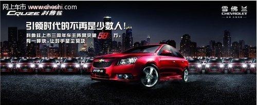沈阳汇鼎科鲁兹三周年纪念版9.99万