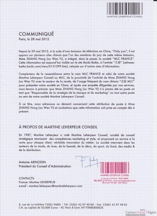"""文颐造假_法国MLC时尚咨询公司就""""文颐""""事件特别声明-搜狐娱乐"""