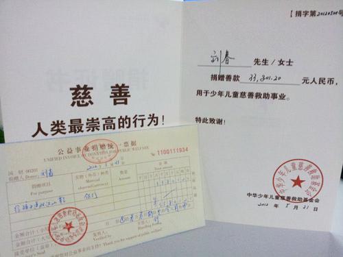 搜狐网总编辑刘春捐款证书及发票