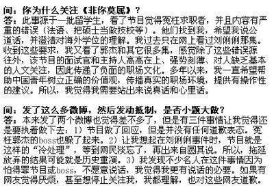 《人民日报》发文批《非你莫属》 嘉宾文颐道歉(组图)