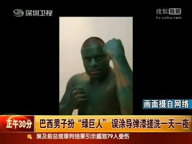 视频:巴西男子扮绿巨人 误涂导弹漆搓洗一天一夜