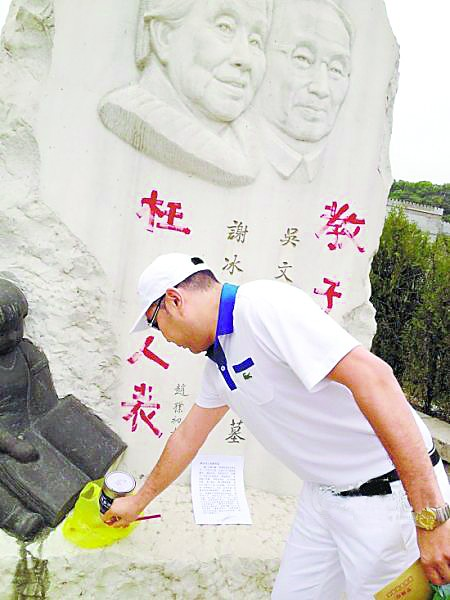冰心纪念碑被孙子涂恶语(图)图片