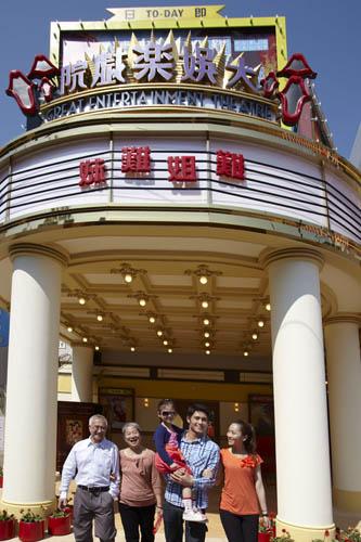 怀旧大娱乐戏院