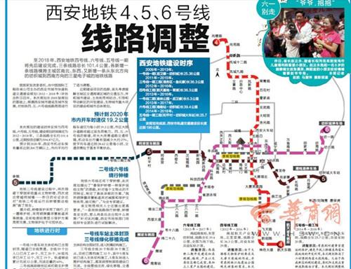 西安地铁4\/5\/6号线线路调整站名现已公布