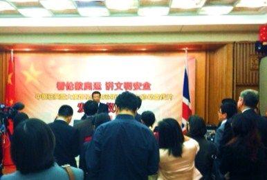 刘晓明大使讲话