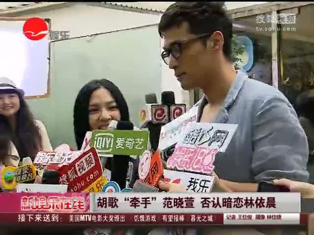 """胡歌微电影""""牵手""""范晓萱 否认暗恋林依晨"""