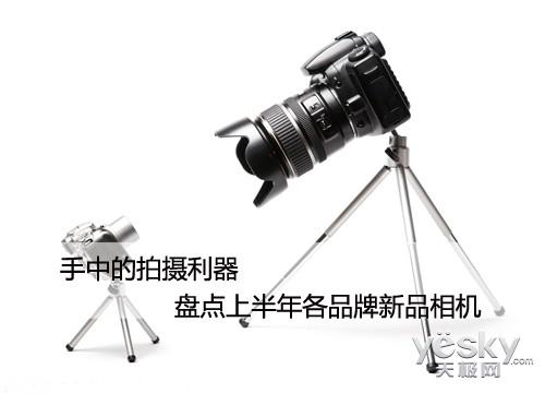 手中的拍摄利器 盘点上半年各品牌新品相机