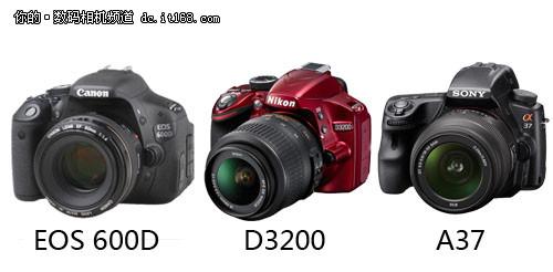 新旧对决 入门单反相机如何选购?