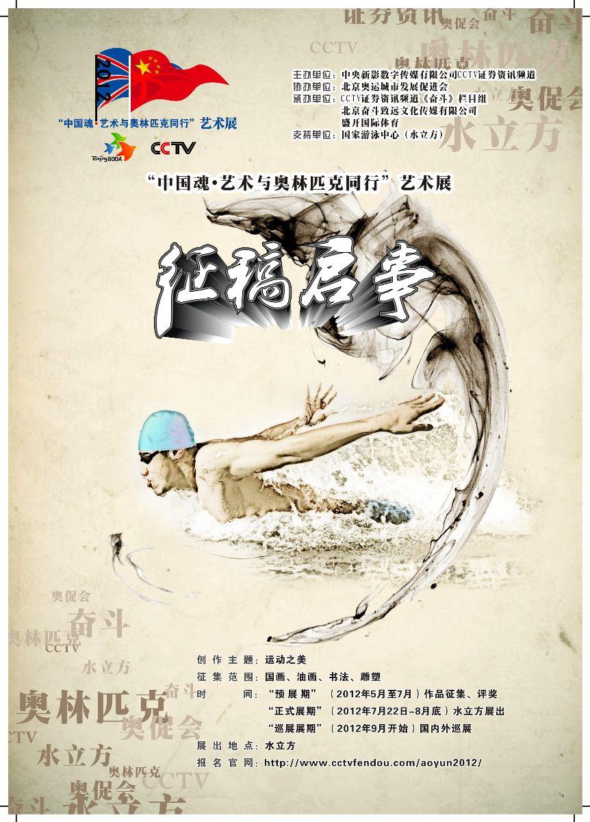 """""""中国魂·艺术与奥林匹克同行""""艺术展面向全国征集作品(图)图片"""