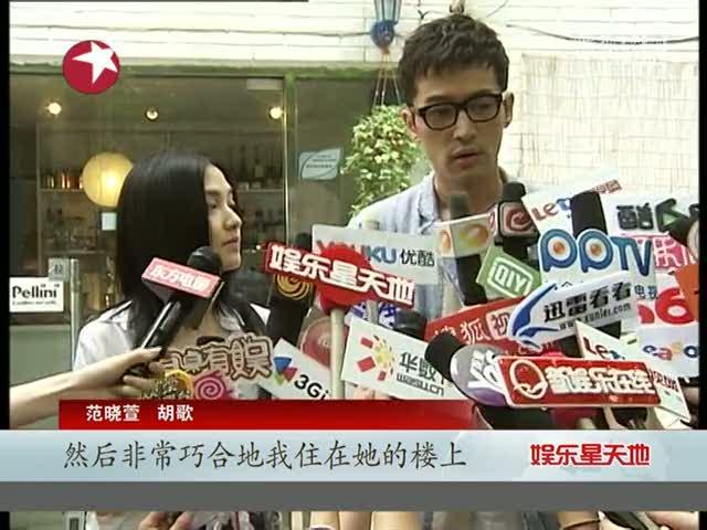 胡歌范晓萱首度合作 拍微电影有默契