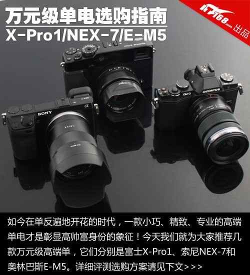X-Pro1/NEX-7/E-M5 万元级单电选购指南