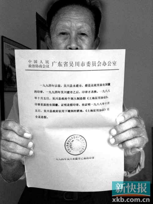 吴川政府伪造公章协议书强占土地贱卖开发商?
