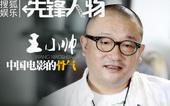 NO.231先锋人物王小帅:别人买房 我买电影