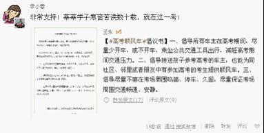 """搜狐微博现""""高考顺风车""""倡议 获众名人支持"""