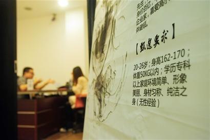 富豪征婚条件很严格 海选场面凄凄惨惨戚戚(1)_社会_光明网(组图)