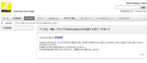 尼康官网宣布D800及D800E将持续性缺货