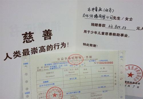 陈坤捐款证书及发票