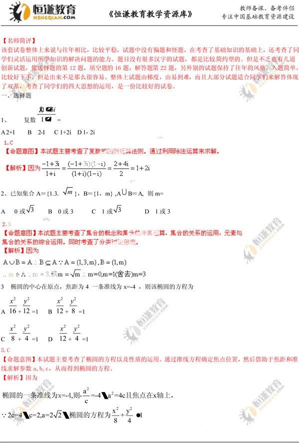 2012全国卷理科数学_2012全国高考试题及答案发布(理科数学卷)-搜狐教育