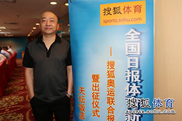 图文:搜狐奥运报道团成立 深圳特区报陈强