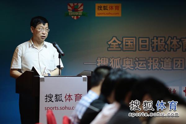 图文:搜狐奥运报道团成立 刘小明发表讲话