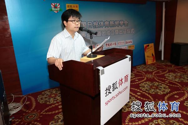 图文:搜狐奥运报道团成立 魏成发言